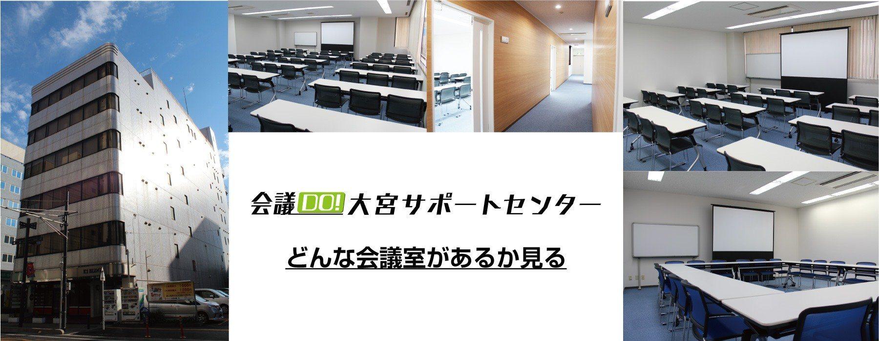会議室について
